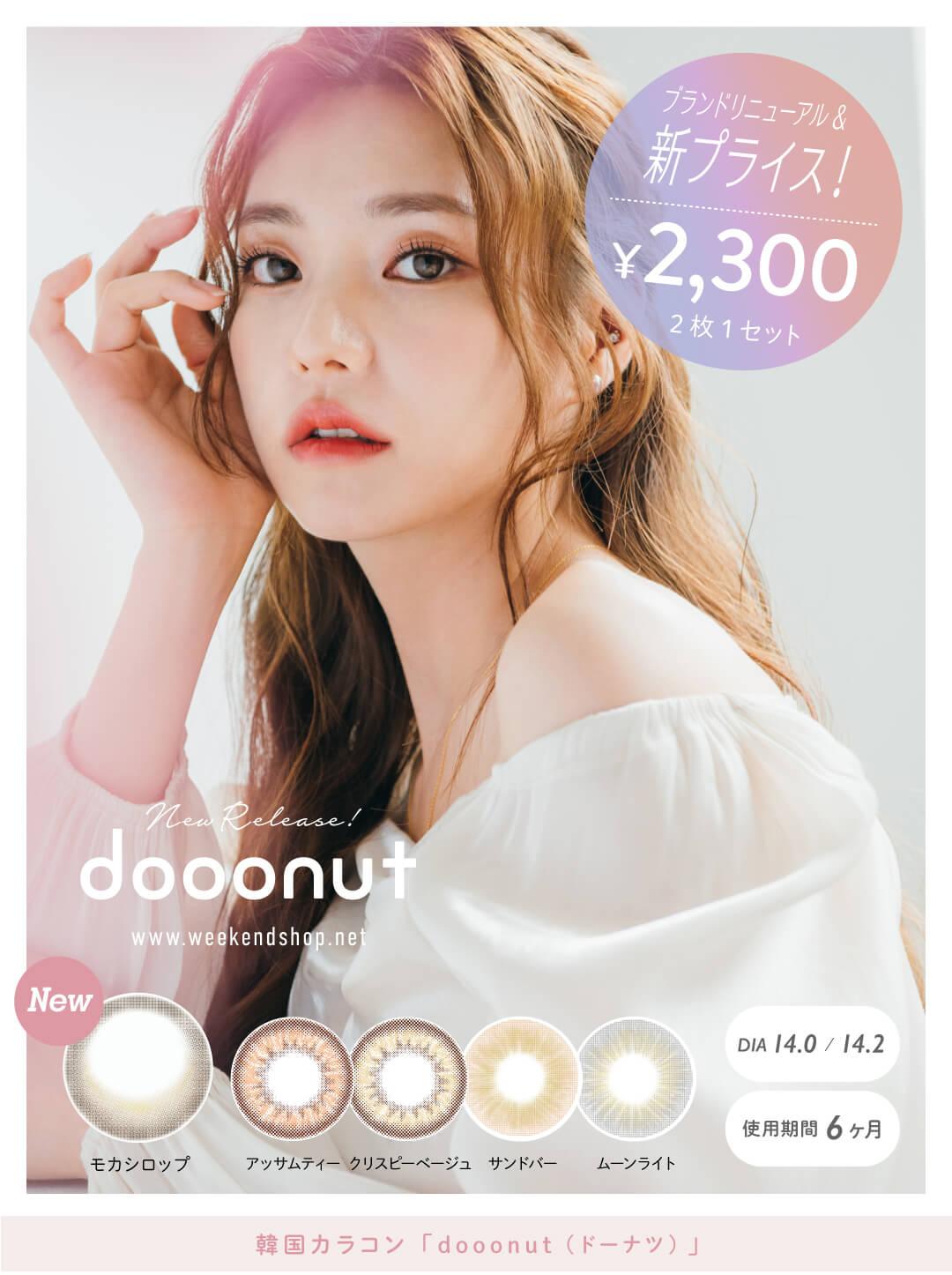 韓国カラコン「dooonut(ドーナツ)」