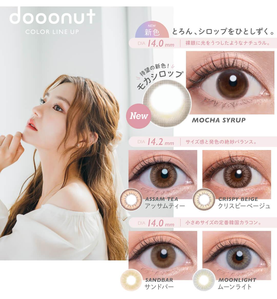 韓国カラコン「dooonut(ドーナツ)」は全5色のカラーラインナップ!