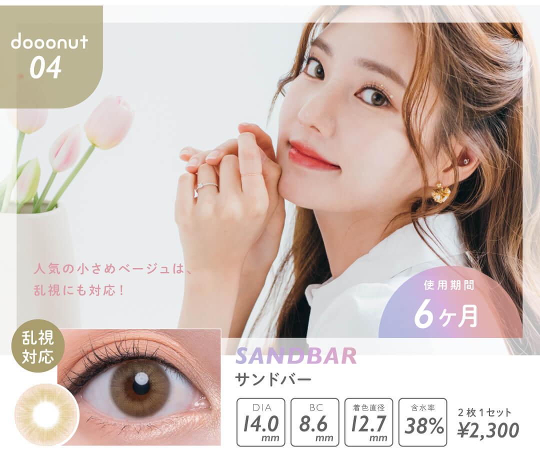 韓国カラコン「dooonut(ドーナツ)」サンドバー