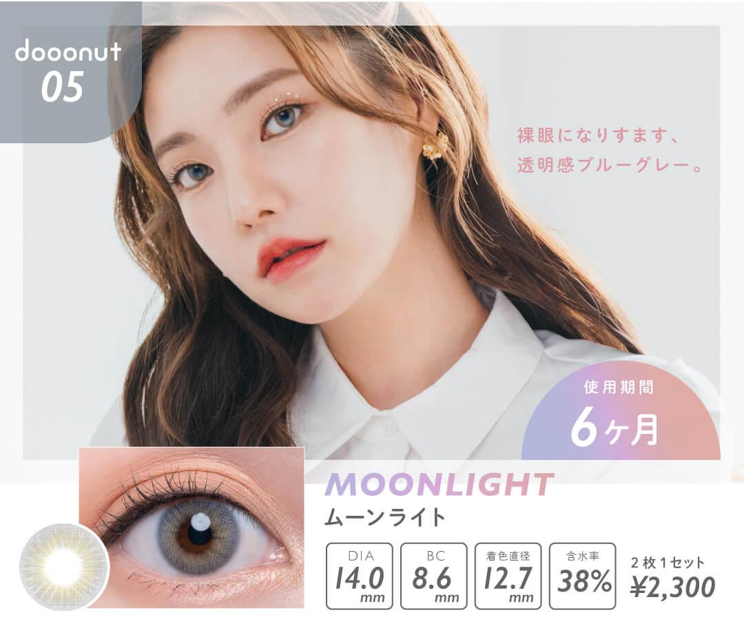 韓国カラコン「dooonut(ドーナツ)」ムーンライト
